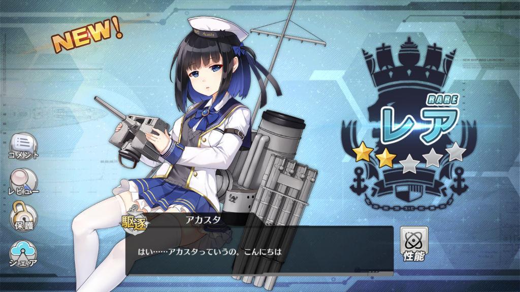 駆逐艦 アカスタさん。