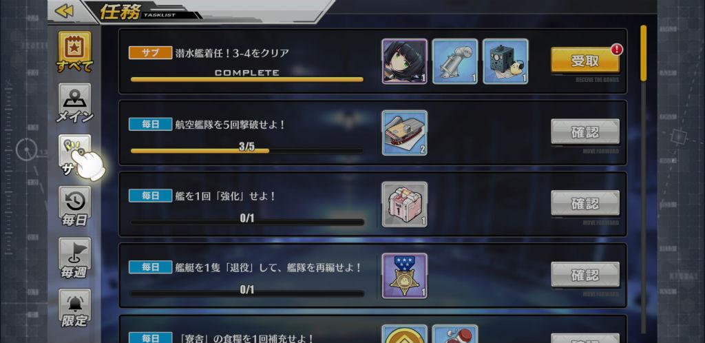 任務、潜水艦着任!3-4をクリア