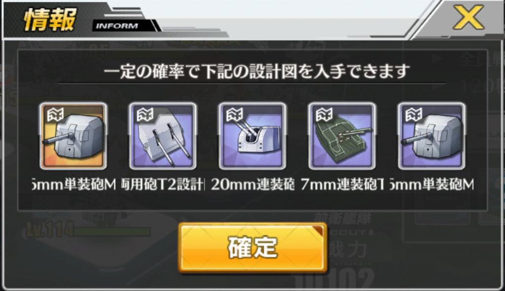 D2 鋼の正義 装備設計図