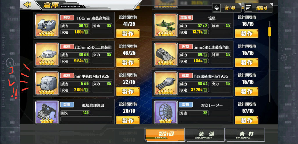 138.6mm単装砲Mle1929 T3