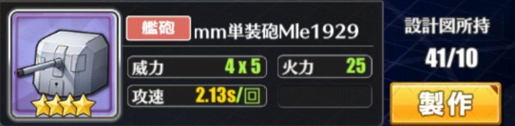 138.6mm単装砲Mle1929 T2