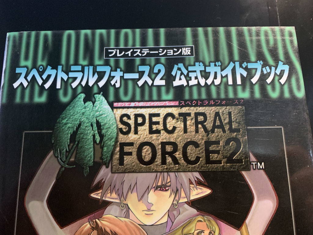 スペクトラルフォース2 公式ガイドブック