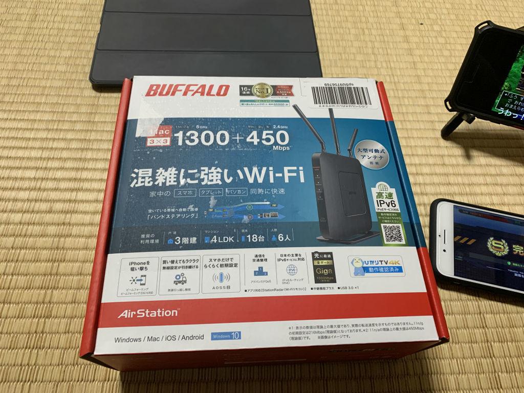 WXR-1751DHP2 WiFiルーター デジギア