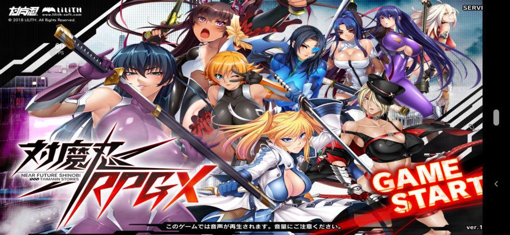 対魔忍RPGX 対魔忍RPG ソーシャルゲーム