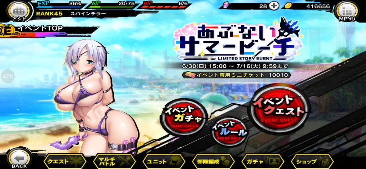 対魔忍RPGX 対魔忍RPG ソーシャルゲーム あぶないサマービーチ