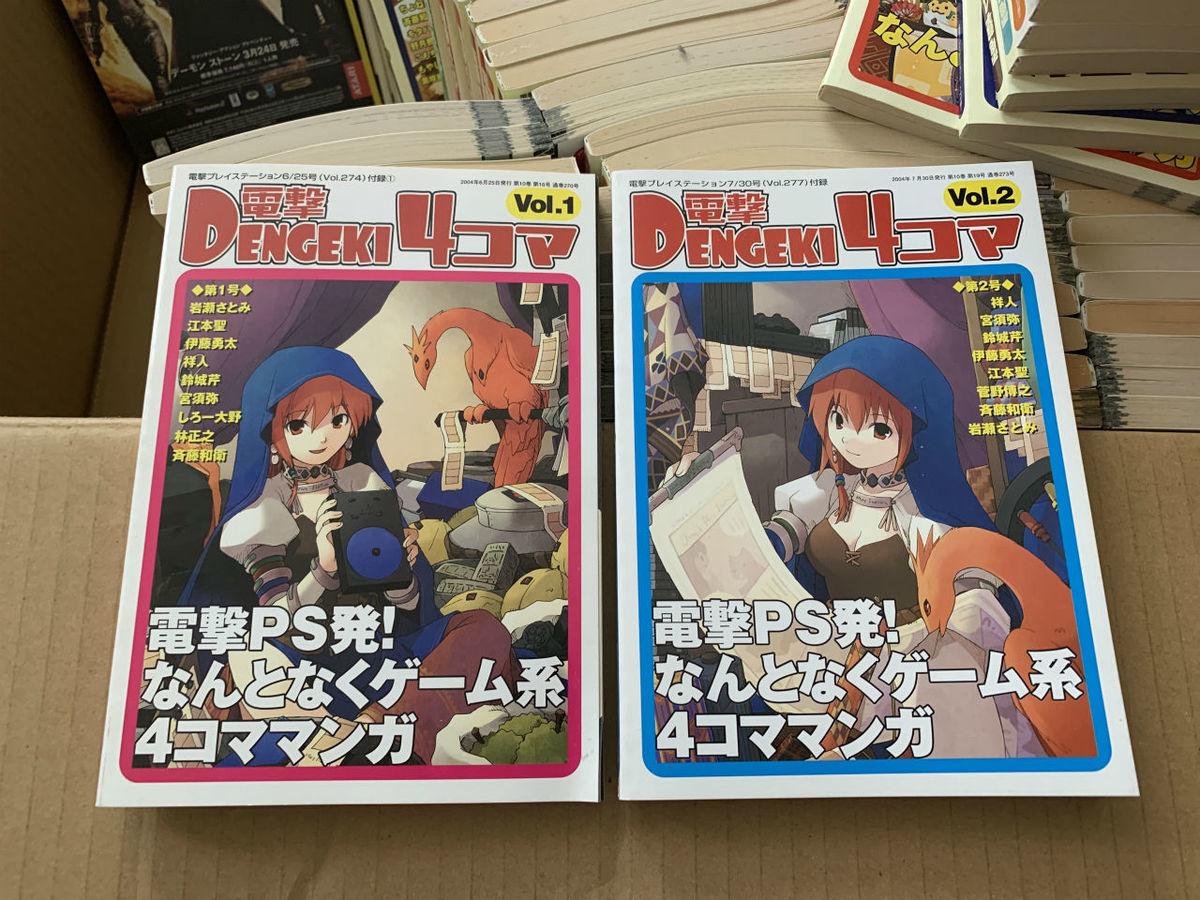 電撃4コマ 電撃PlayStation