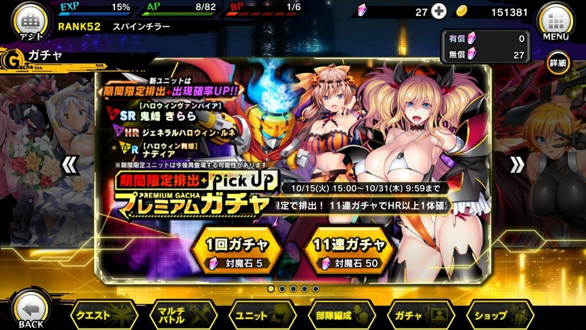 対魔忍RPGX 対魔忍RPG ソーシャルゲーム ガチャ ハロウィン