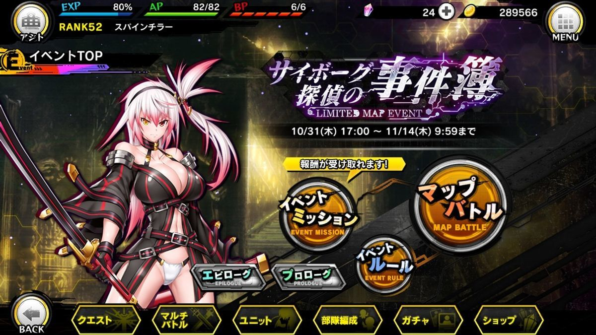 対魔忍RPGX 対魔忍RPG ソーシャルゲーム サイボーグ探偵の事件簿