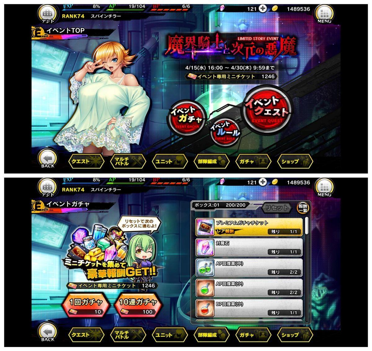 対魔忍RPGX 対魔忍RPG ソーシャルゲーム 魔界騎士と次元の悪魔