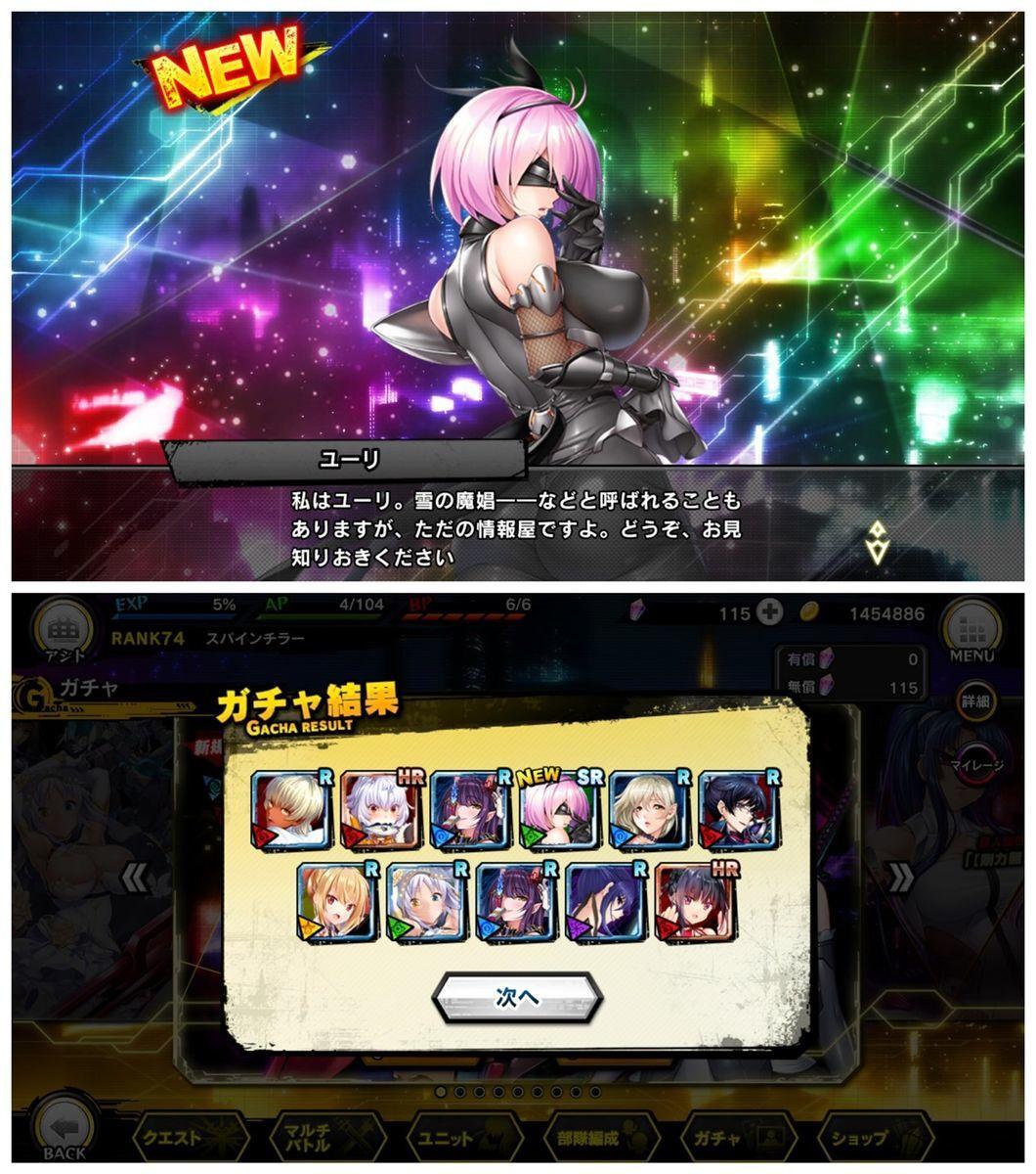 対魔忍RPGX 対魔忍RPG ソーシャルゲーム ユーリ