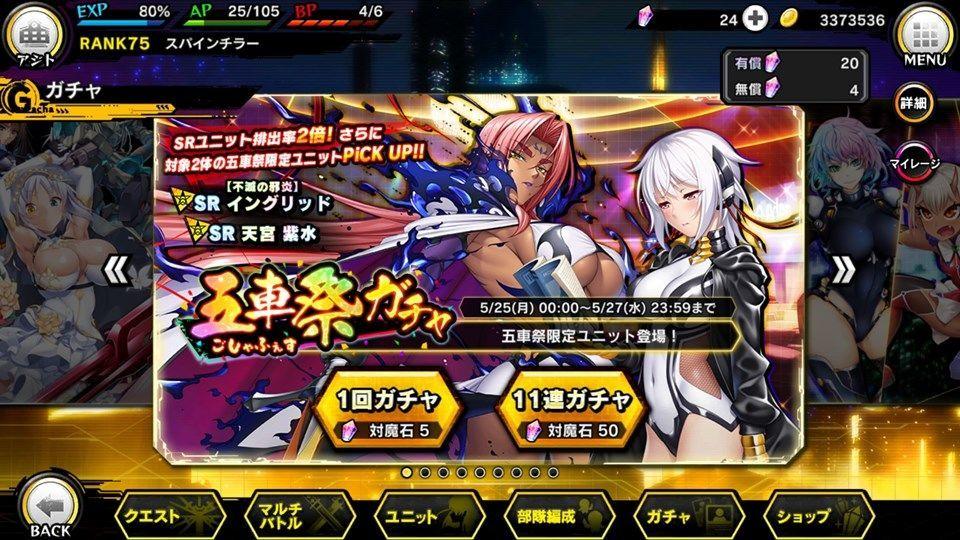 対魔忍RPGX 対魔忍RPG ソーシャルゲーム 五車祭ガチャ