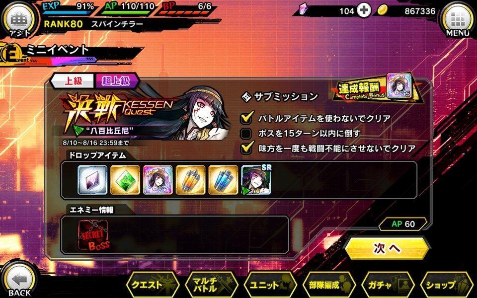 八百比丘尼 対魔忍RPG 対魔忍RPGX 決戦イベント