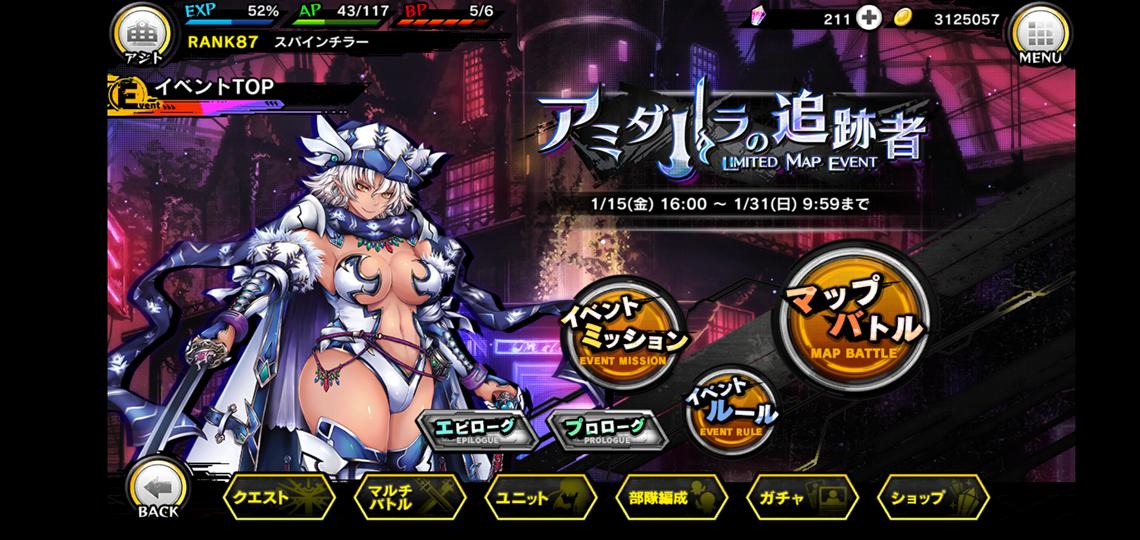 対魔忍RPGX 対魔忍RPG ソーシャルゲーム アミダハラの追跡者