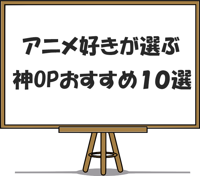 f:id:anibana:20210731004127p:plain
