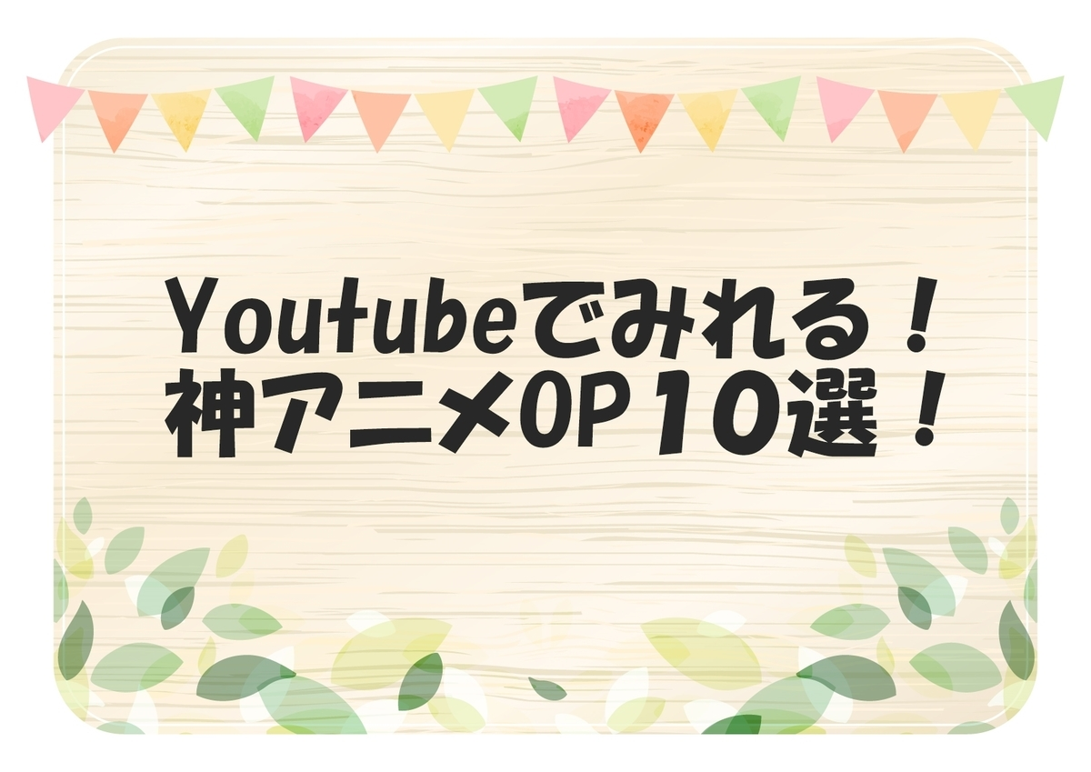 f:id:anibana:20210805150135j:plain