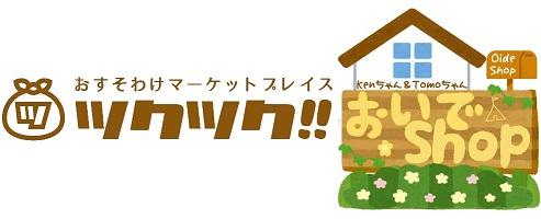 『Kenちゃん&Tomoちゃん おいでShop』