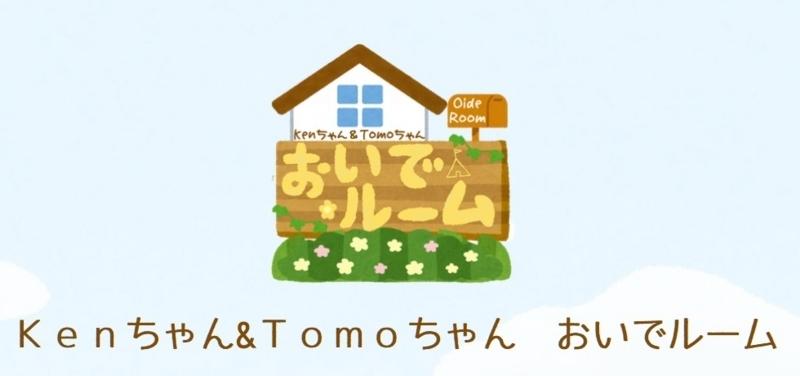 『Kenちゃん&Tomoちゃん おいでルーム』