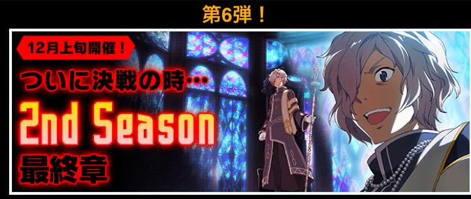 2ndシーズン最終章