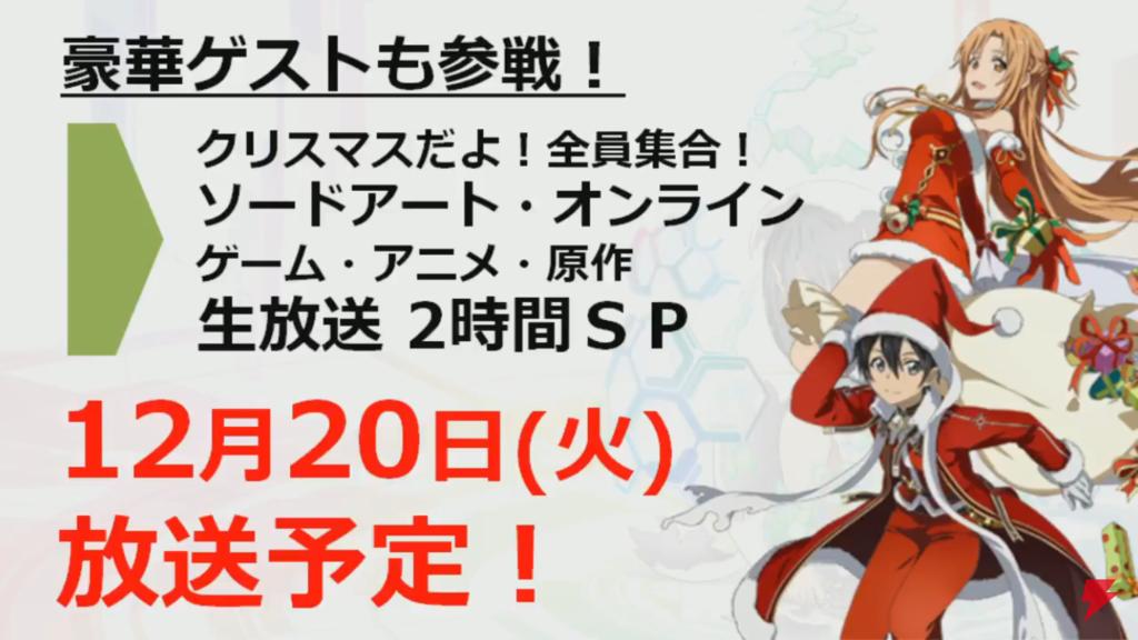 12月20日生放送ソードアートオンライン
