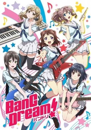 BanG Dream!!(バンドリ!)