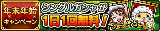 【第1弾】ガシャ毎日無料キャンペーン!