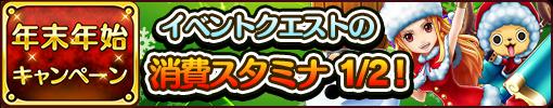【第2弾】イベントクエスト消費スタミナ1/2キャンペーン