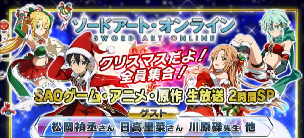 クリスマスだよ!全員集合!SAOゲーム・アニメ・原作生放送2時間SP