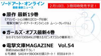 SAO原作19巻、ガールズ・オプス4巻、電撃文庫Vol.54
