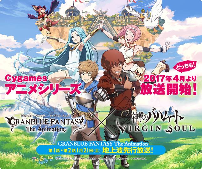 「GRANBLUE FANTASY The Animation」×「神撃のバハムート VIRGIN SOUL」コラボイラスト