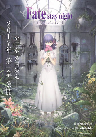 Fateヘブンズフィール映画