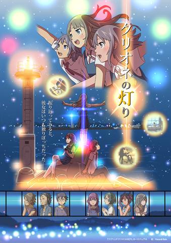 クリオネの灯りアニメ