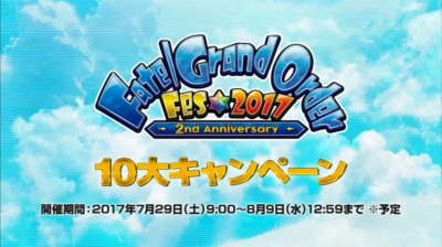FGO10大キャンペーン
