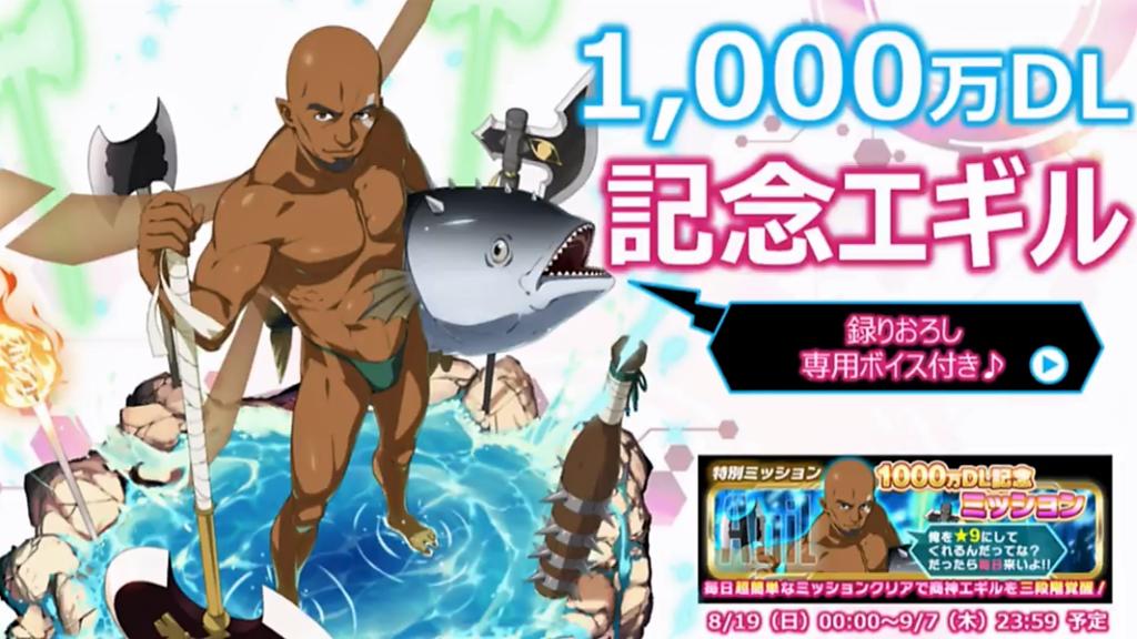 1000万DL記念エギル登場