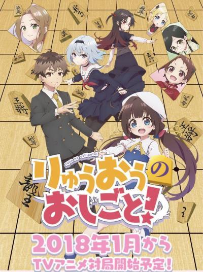 TVアニメ「りゅうおうのおしごと!」