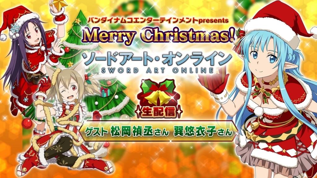 ソードアートオンラインクリスマス生放送2017