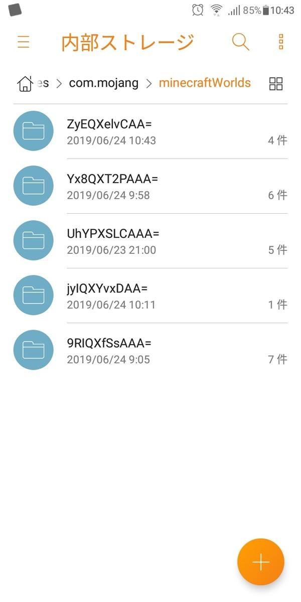 アプリ「ファイルマネージャー」で見た minecraftWorlds ディレクトリ配下