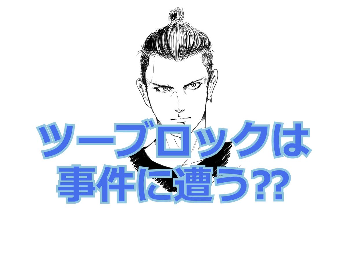 f:id:aniki-ken:20200716023544j:plain