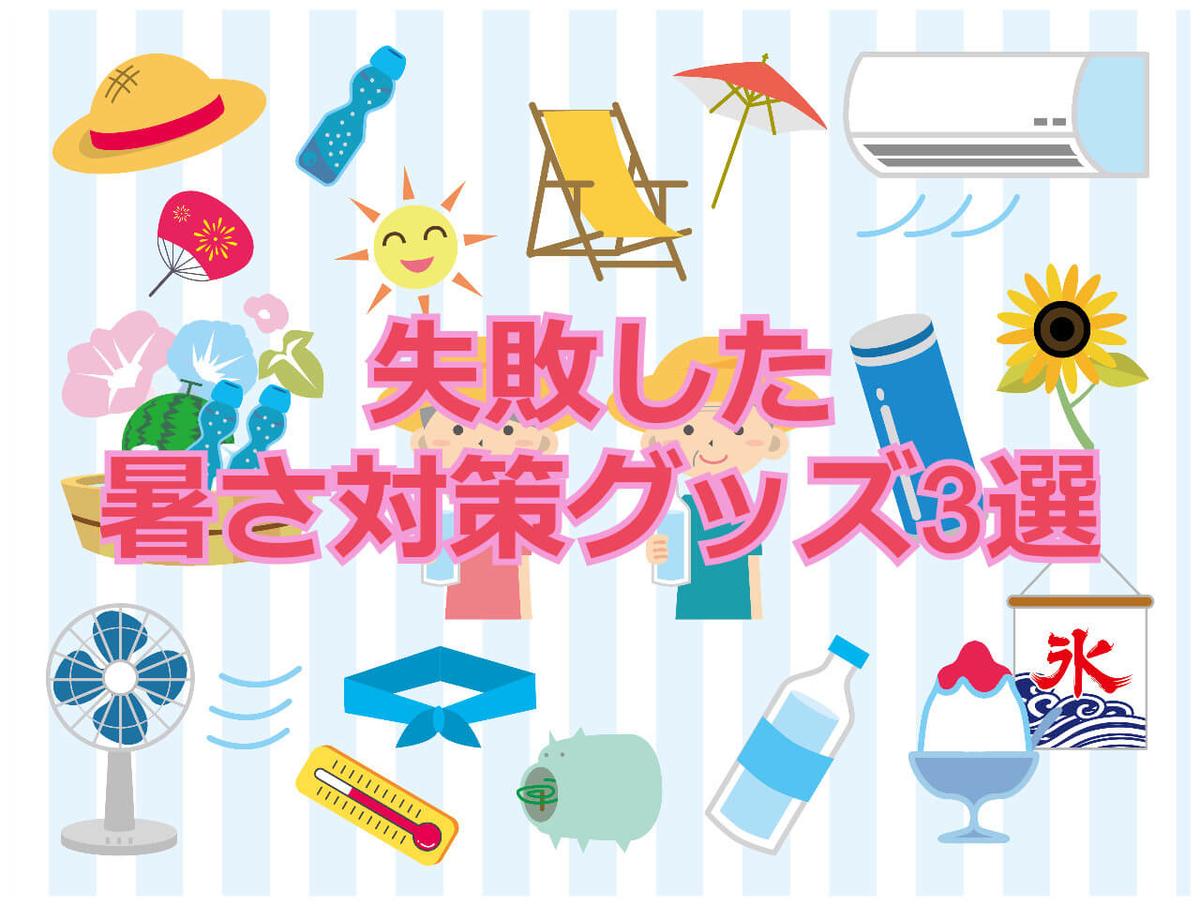 f:id:aniki-ken:20200831161532j:plain