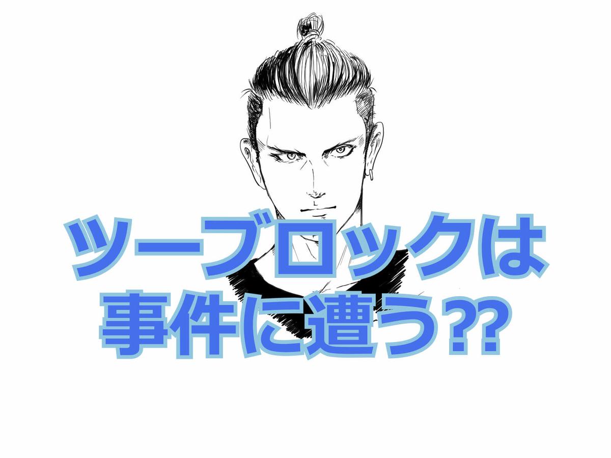 f:id:aniki-ken:20200831164429j:plain