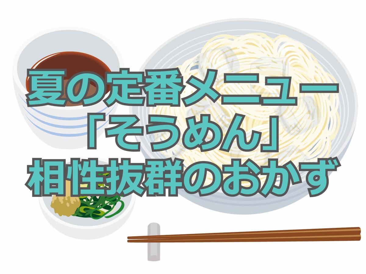 f:id:aniki-ken:20200831235756j:plain