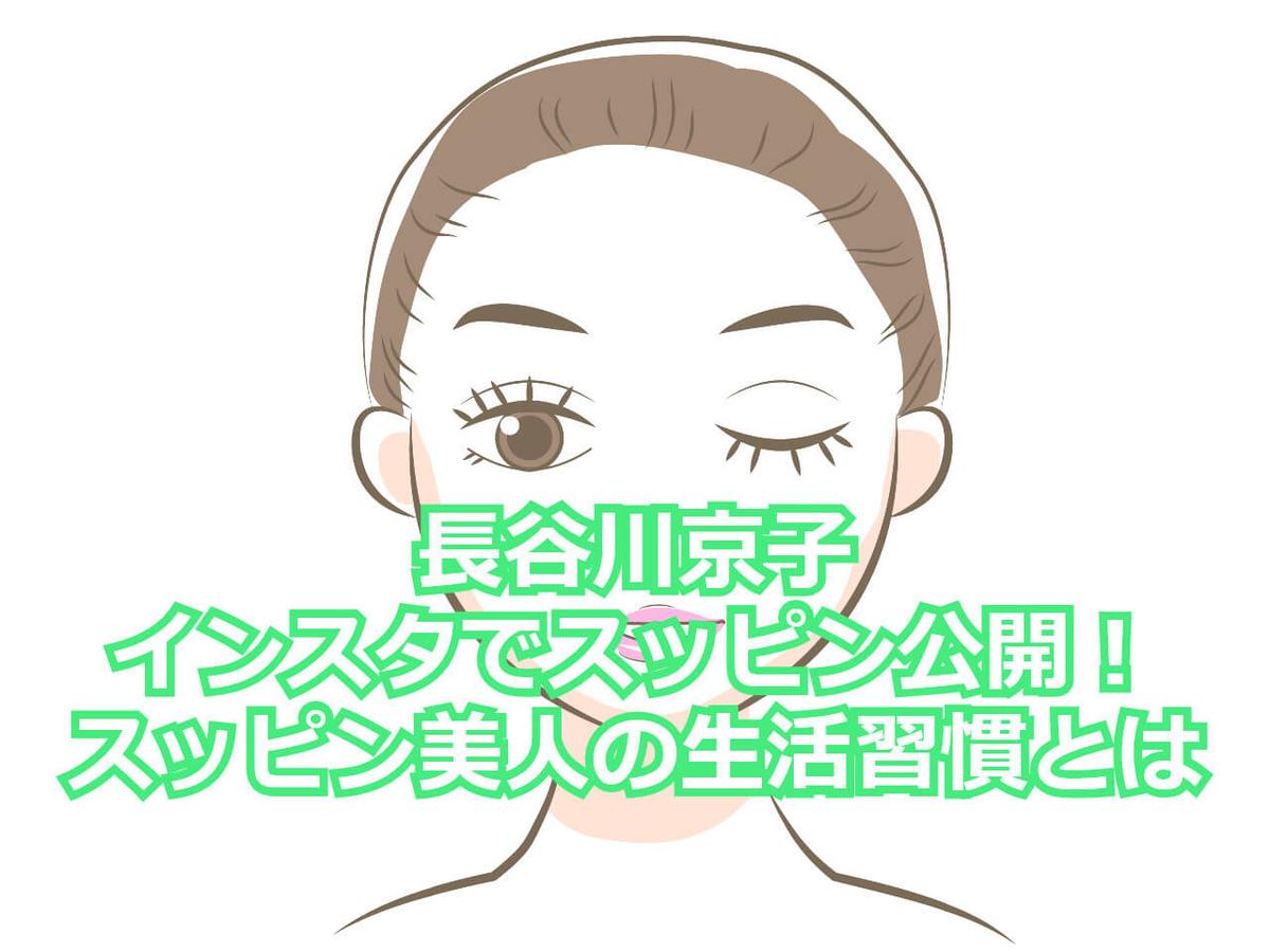 長谷川京子スッピン公開