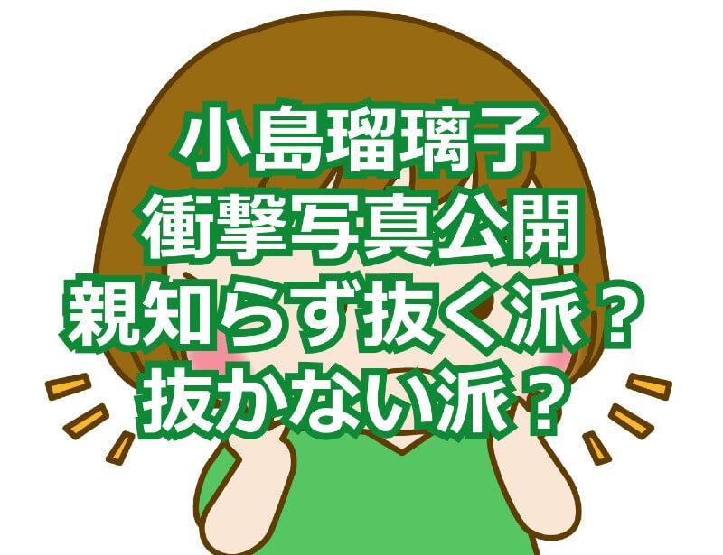 小島瑠璃子衝撃写真の真相は?