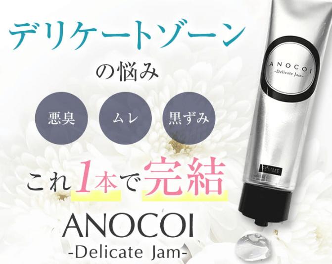 アノコイデリケートジャム(ANOCOI Delicate Jam)