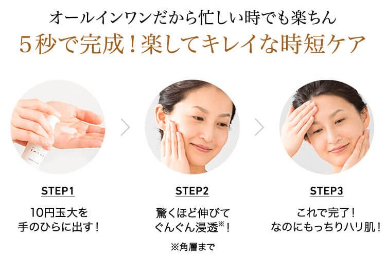 インミリペアセラムは簡単3ステップ