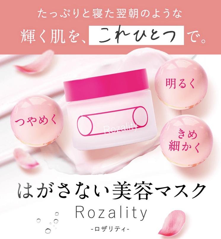Rozality ウォータリーマスクは簡単お手入れ