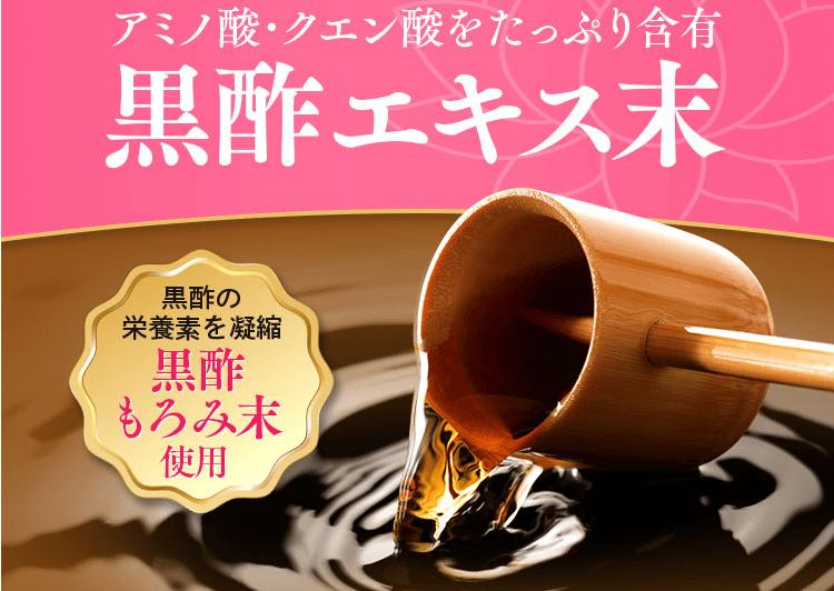 美・スリムすっぽん黒酢美姜の黒酢エキスは貴重品