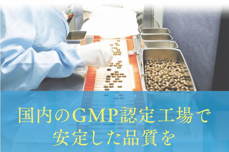 美・スリムすっぽん黒酢美姜は国内GMP認定工場で生産