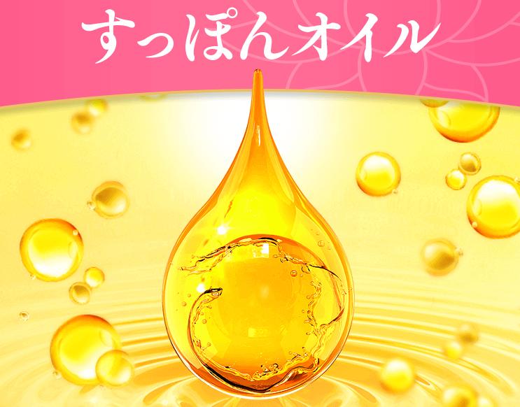 美・スリムすっぽん黒酢美姜のすっぽんオイル