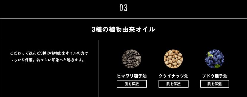 ミスターエイヤは3種の植物由来オイル配合