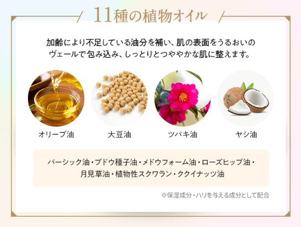 白玉ドロップは11種の植物オイル使用